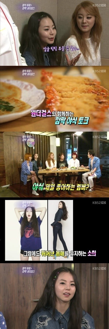 "Wonder Girls Sohee, Midnight Snack Mania? ""I Love Spicy and Oily Food"""