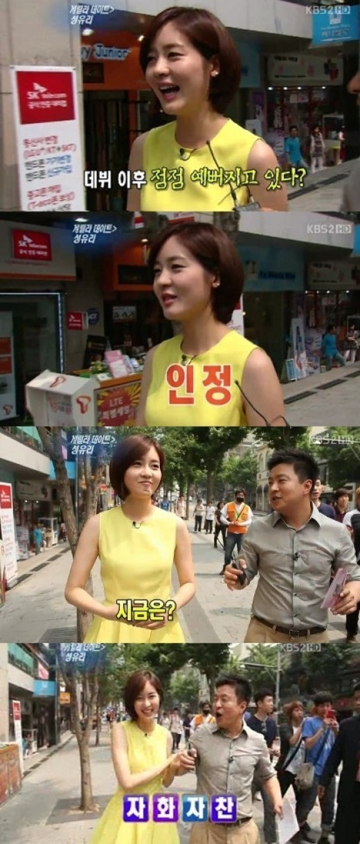"Sung Yuri Comments On Her Beauty, ""At 17 A Fairy...Now A Goddess!"""