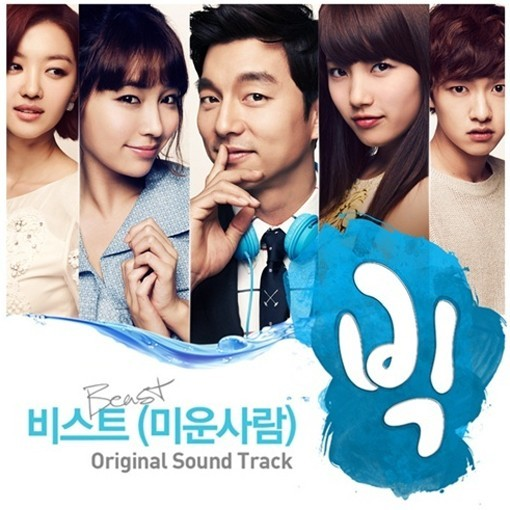 BEAST Supports Drama 'Big' With OST Song 'Ugly Person'