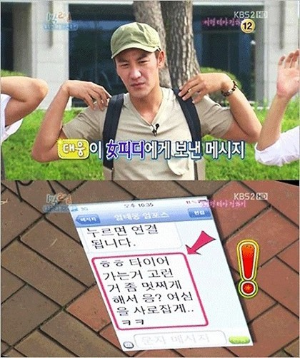 "Uhm Tae Woong, Text Message Leaked, ""To Grab Female Audience's Attention"""