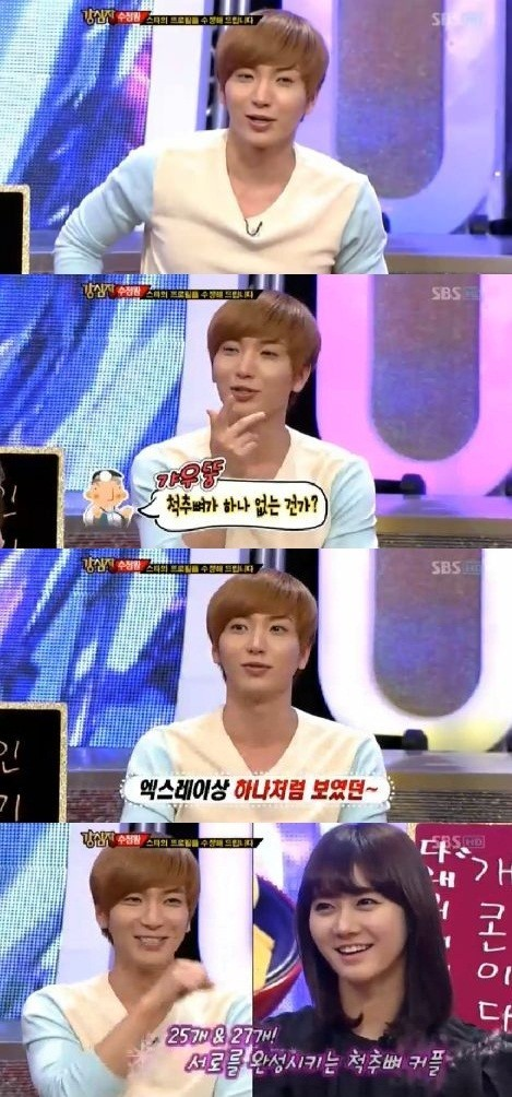Super Junior's Leeteuk, Missing a Spine Bone?