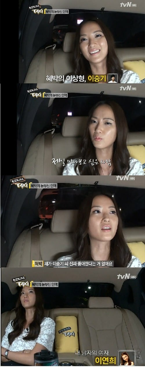 "Hye Park, ""My Dream Is To Have A Photo Shoot With Lee Seung Gi"""