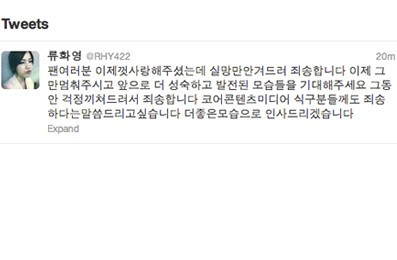 T-ARA Hwayoung Updates her Twiitter with an Apology Message