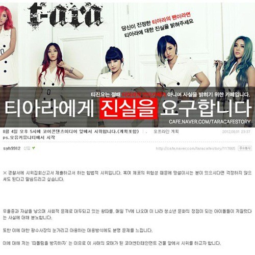 T-JinYo to Protest in Front of T-ARA Agency on August 4!