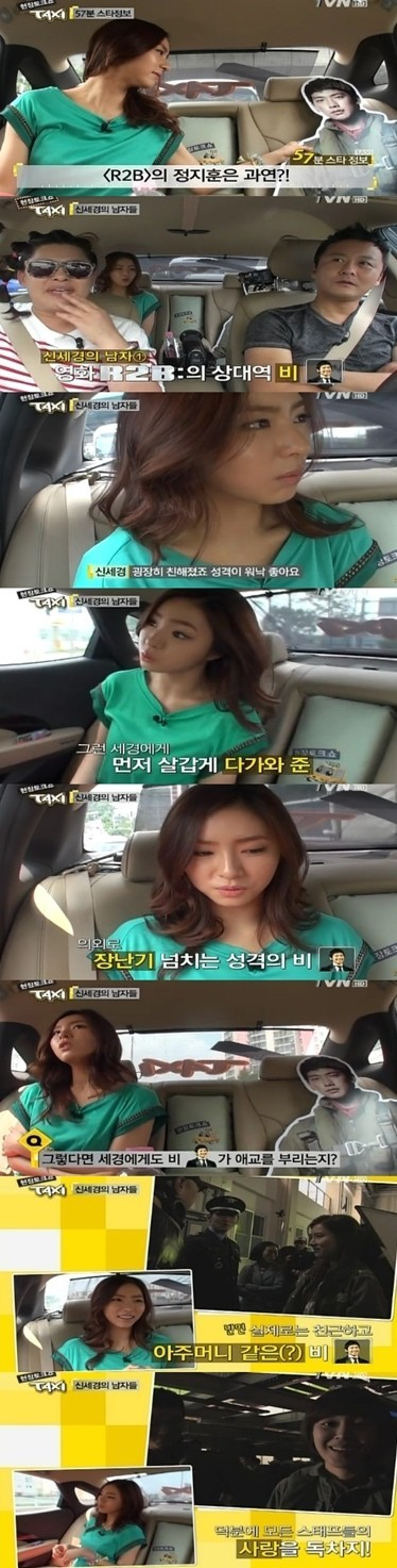 "Shin Se Kyung Exposes, ""Rain, Now That I Know Him, He's Like A Next Door Neighbor Woman"""