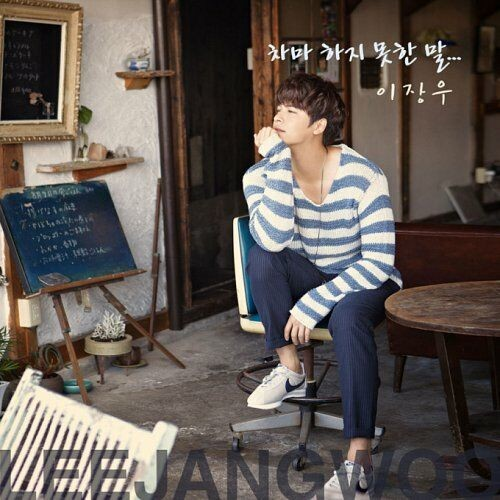 Lee Jang Woo 'The Words I Couldn't Bear to Say' Ranks 1st in Music Charts! 'Ballad Prince'