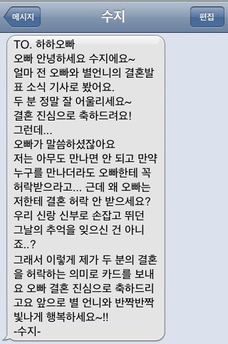 miss A Suzy sent a text message approving Haha's marriage