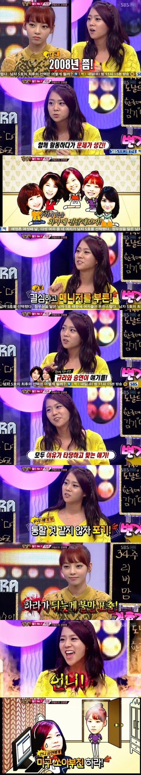 "Han Seungyeon, ""We Fought Because of Goo Hara's Forgetfulness"""