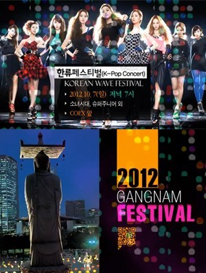 Girls' Generation (SNSD) to Attend '2012 Gangnam Festival'