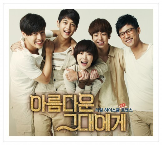 'To the Beautiful You' OST Will Be Officially Released on September 19