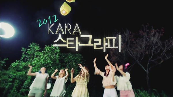 KARA's Stargraphy Will be Aired on October 2nd