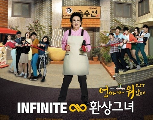 INFINITE Sings First OST for 'What Is Mom'