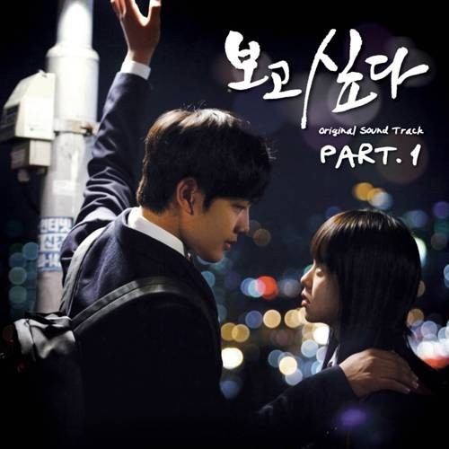 "Singer Wax Sings OST for ""I Miss You"""