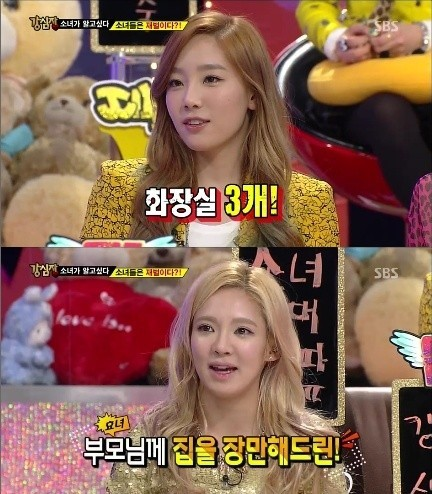 "Girls Generation Taeyeon, ""I Bought My Parents a House With 3 Bathrooms"""