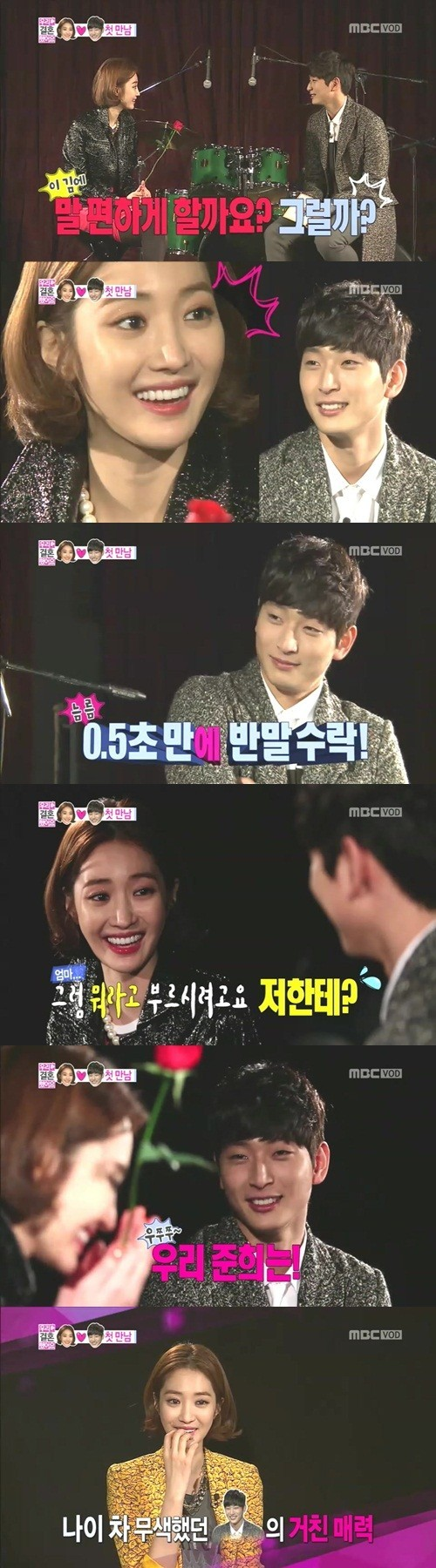 'We Got Married' 2AM's Jinwoon and Go Jun Hee's Nervous Frist Meeting
