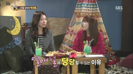 park shin hye clarifies scandal with jung yonghwa